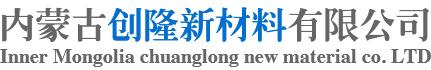内蒙古岩棉